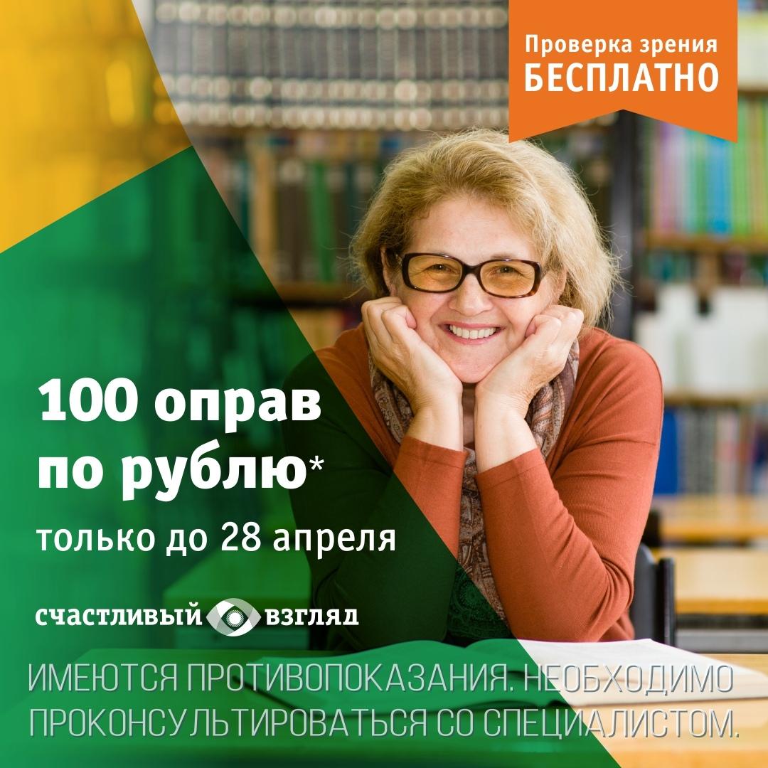100 оправ по рублю!