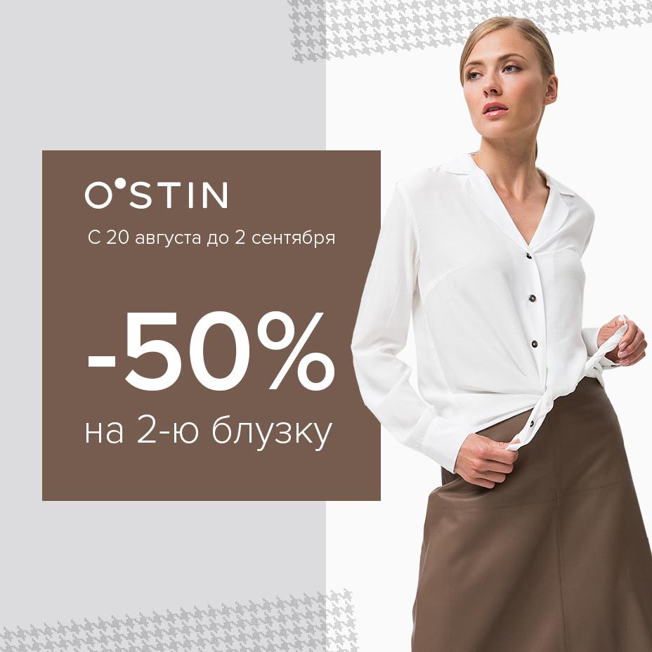 В O`STIN скидка 50% на каждую вторую блузку из женского ассортимента!