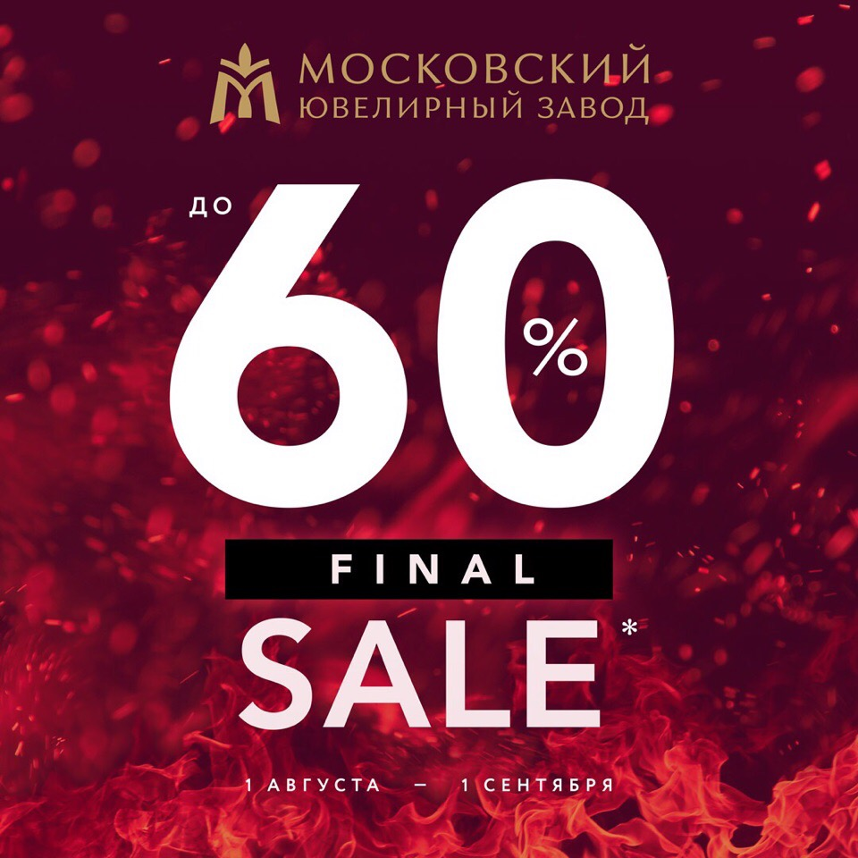 Final Sale в магазине Московского ювелирного завода