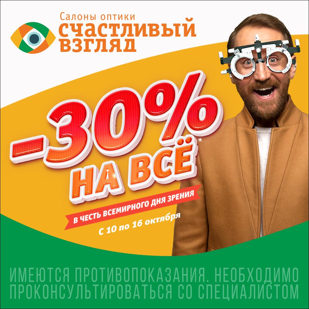-30% на всё в Счастливом взгляде