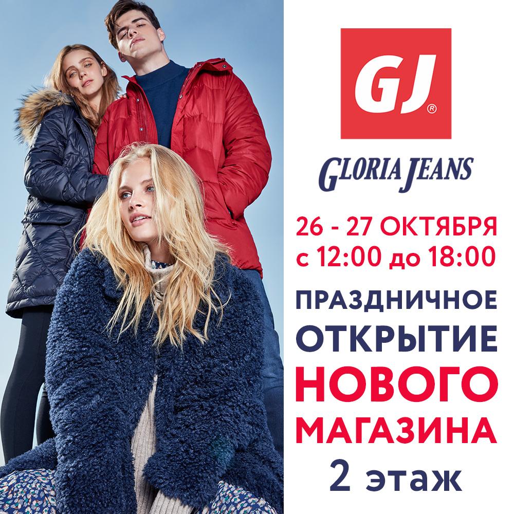 26-27 октября праздничное открытие Gloria Jeans