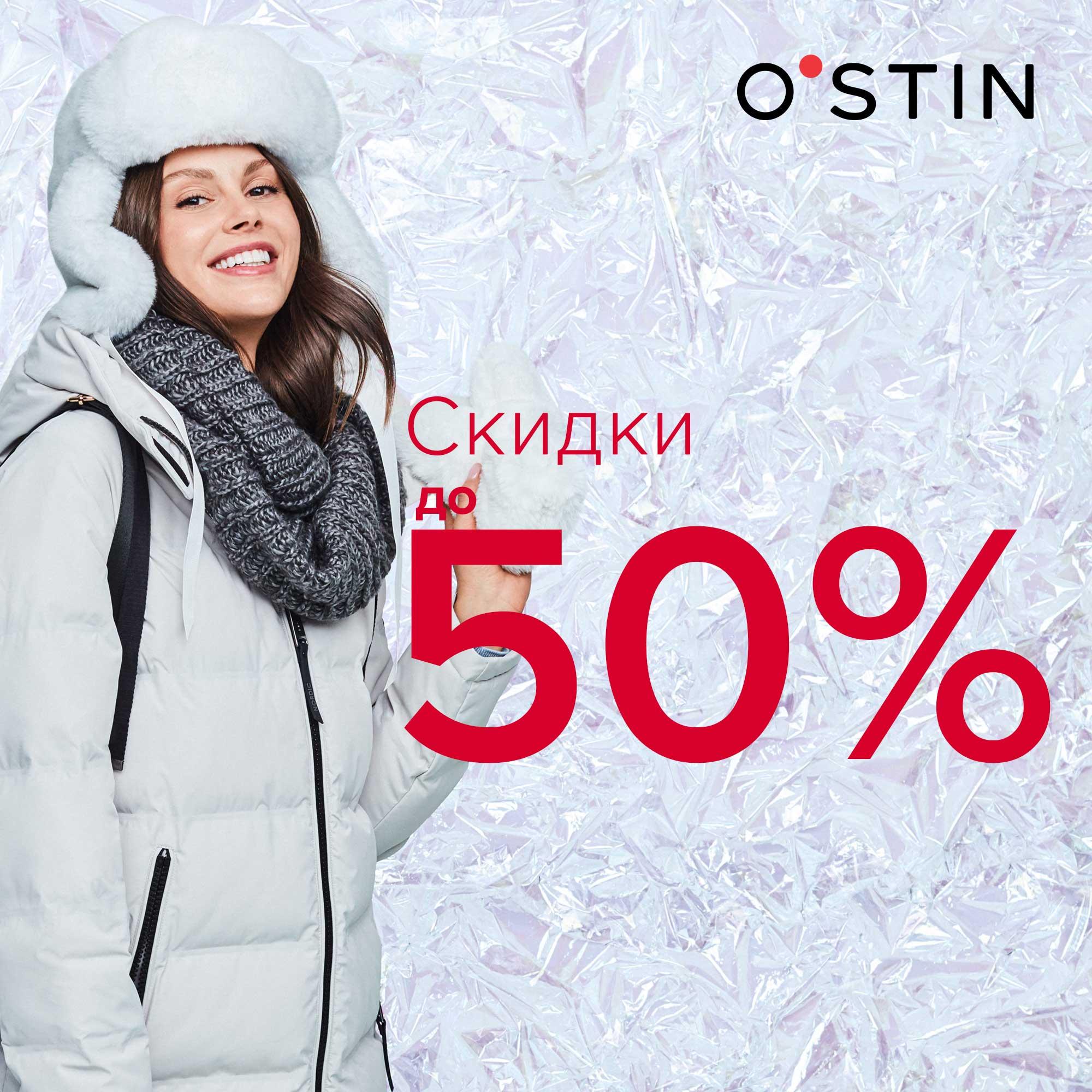 Новогодняя распродажа в O`stin
