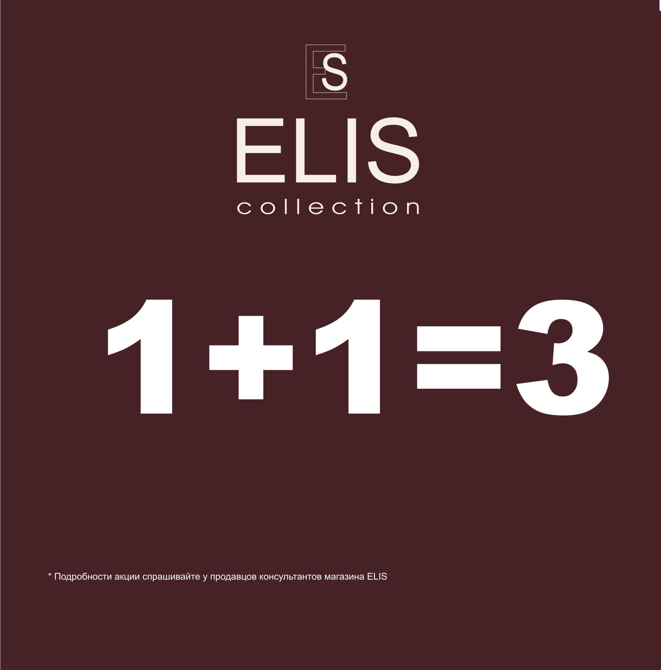 """Акция в ELIS """"1+1=3"""""""