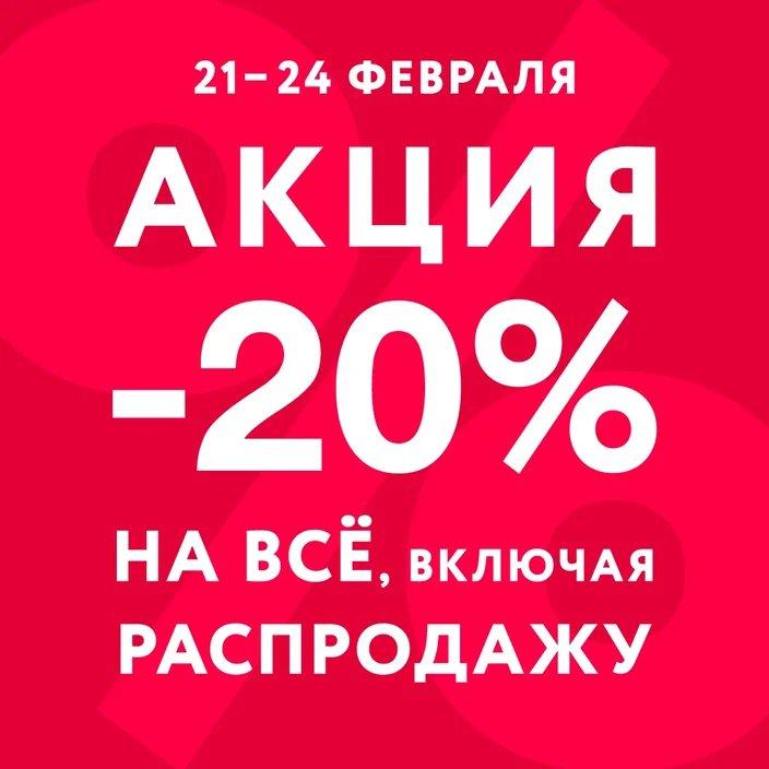 -20% на всё в Gloria Jeans