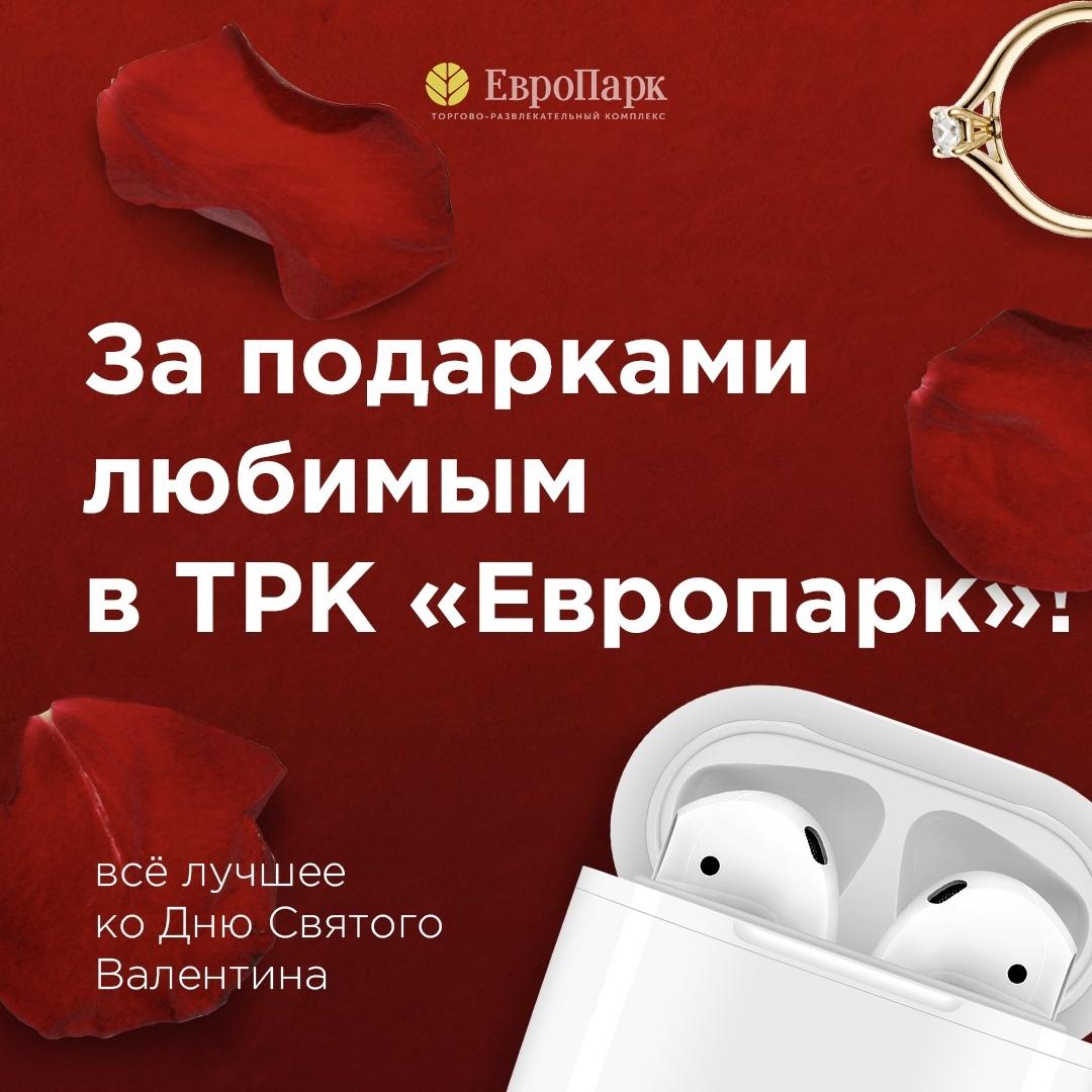 """За подарками любимым в ТРК """"Европарк""""!"""