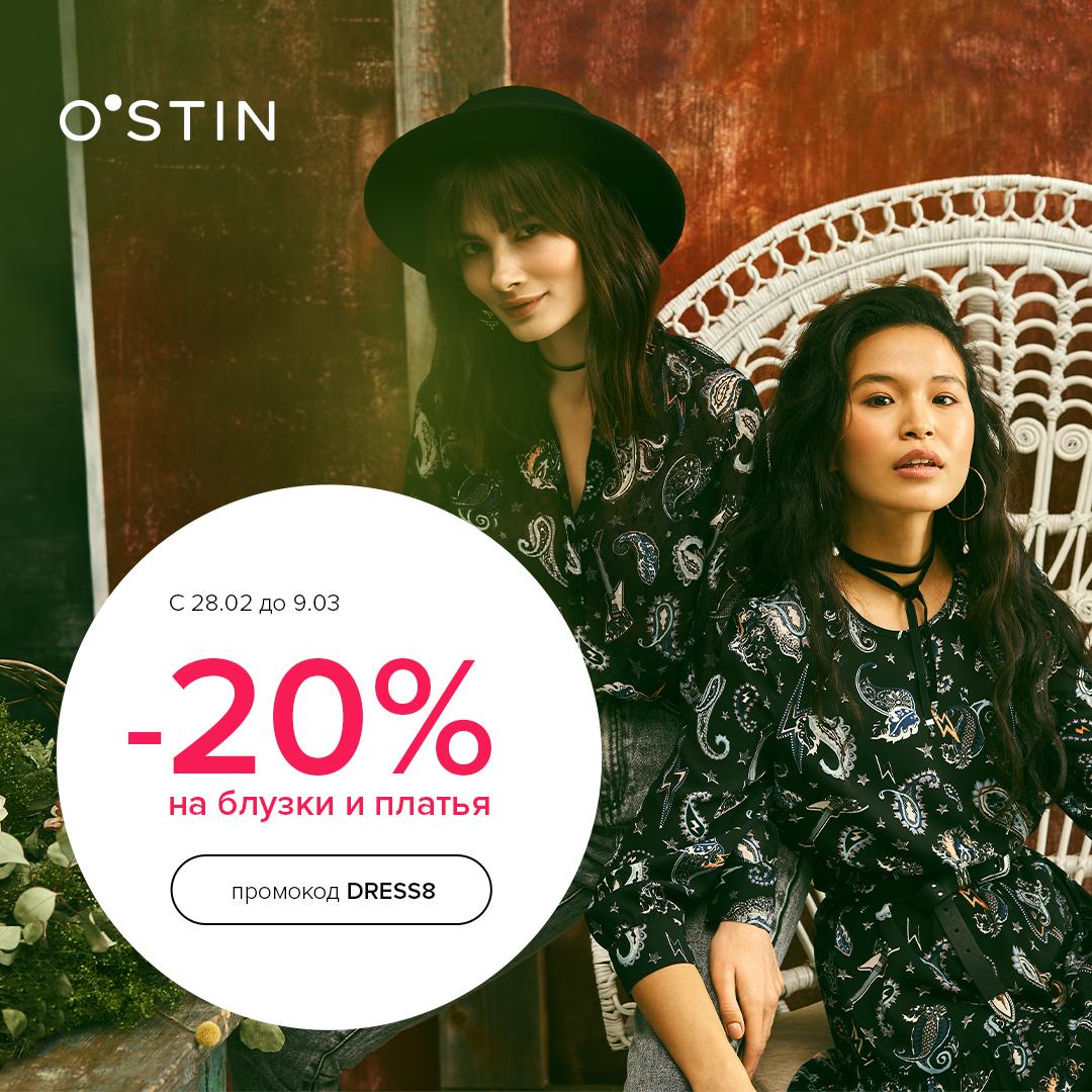 Скидка 20% на платья и блузки в O`STIN