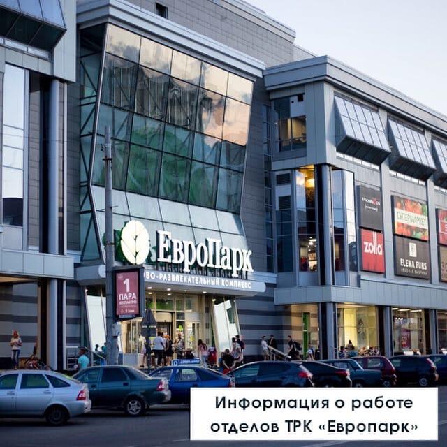 """Обновлённая информация о работе отделов ТРК """"Европарк"""""""