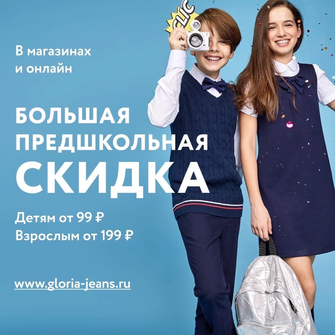 Предшкольная распродажа в Gloria Jeans