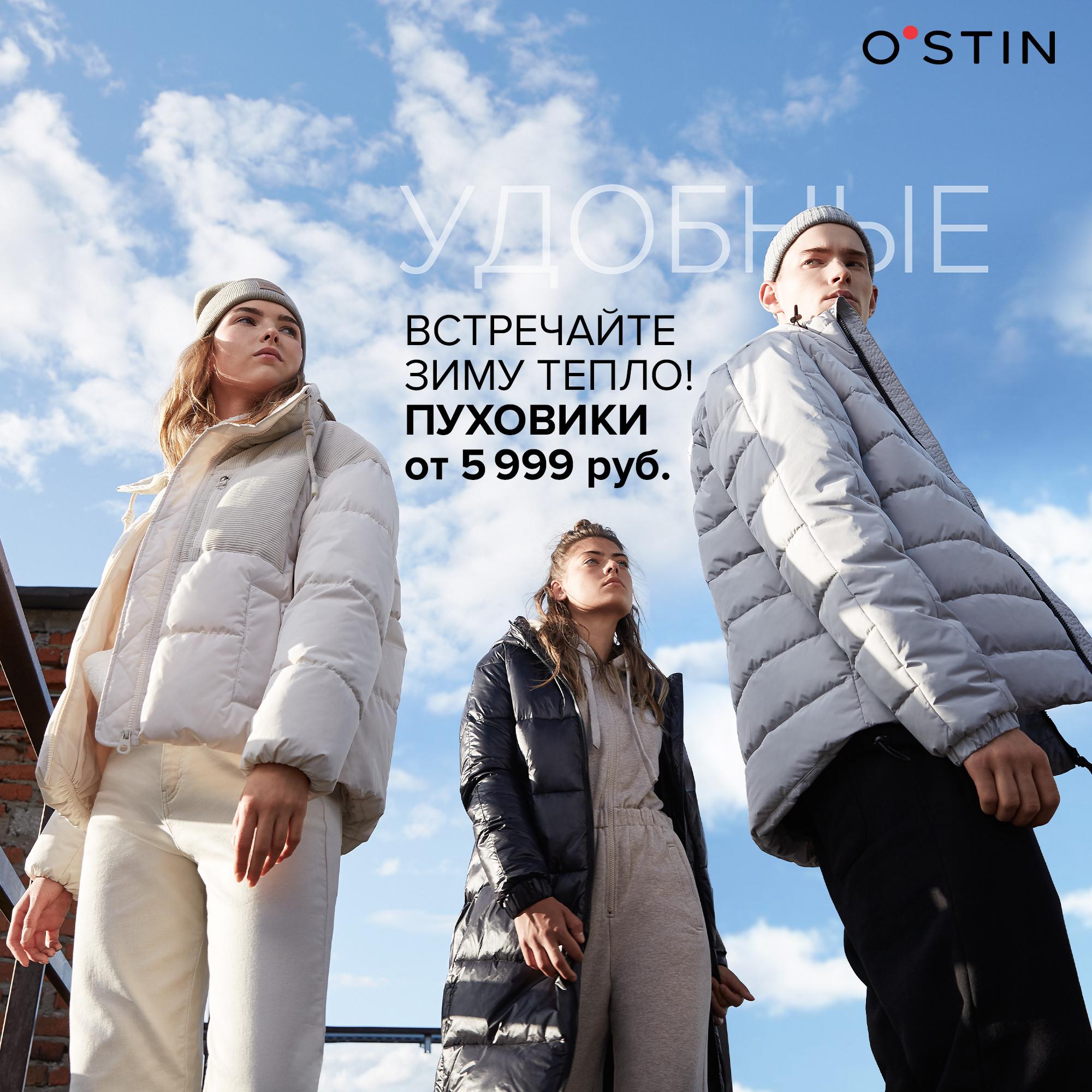 В магазине O`STIN Пуховики от 5999
