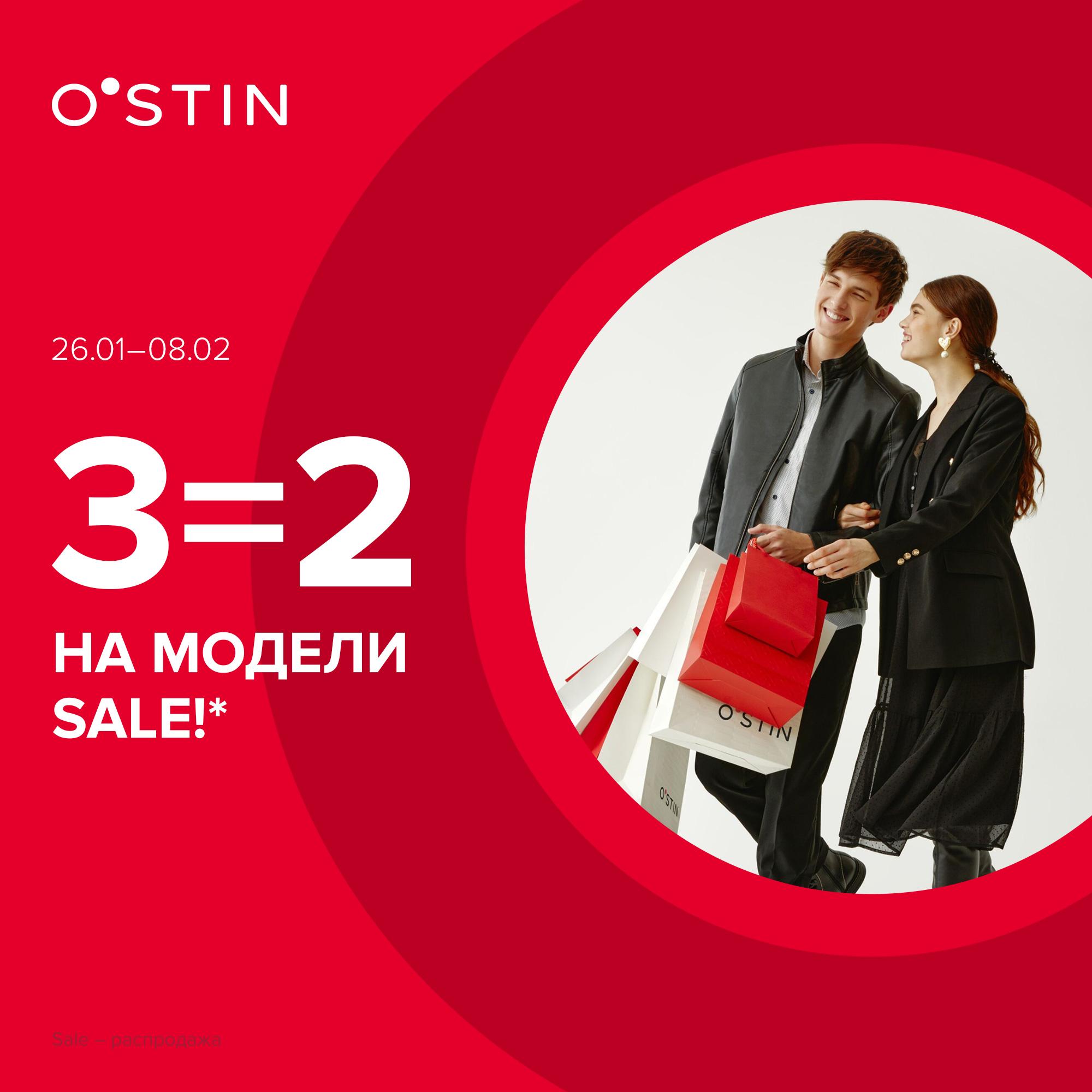 3=2 на весь sale в O`stin