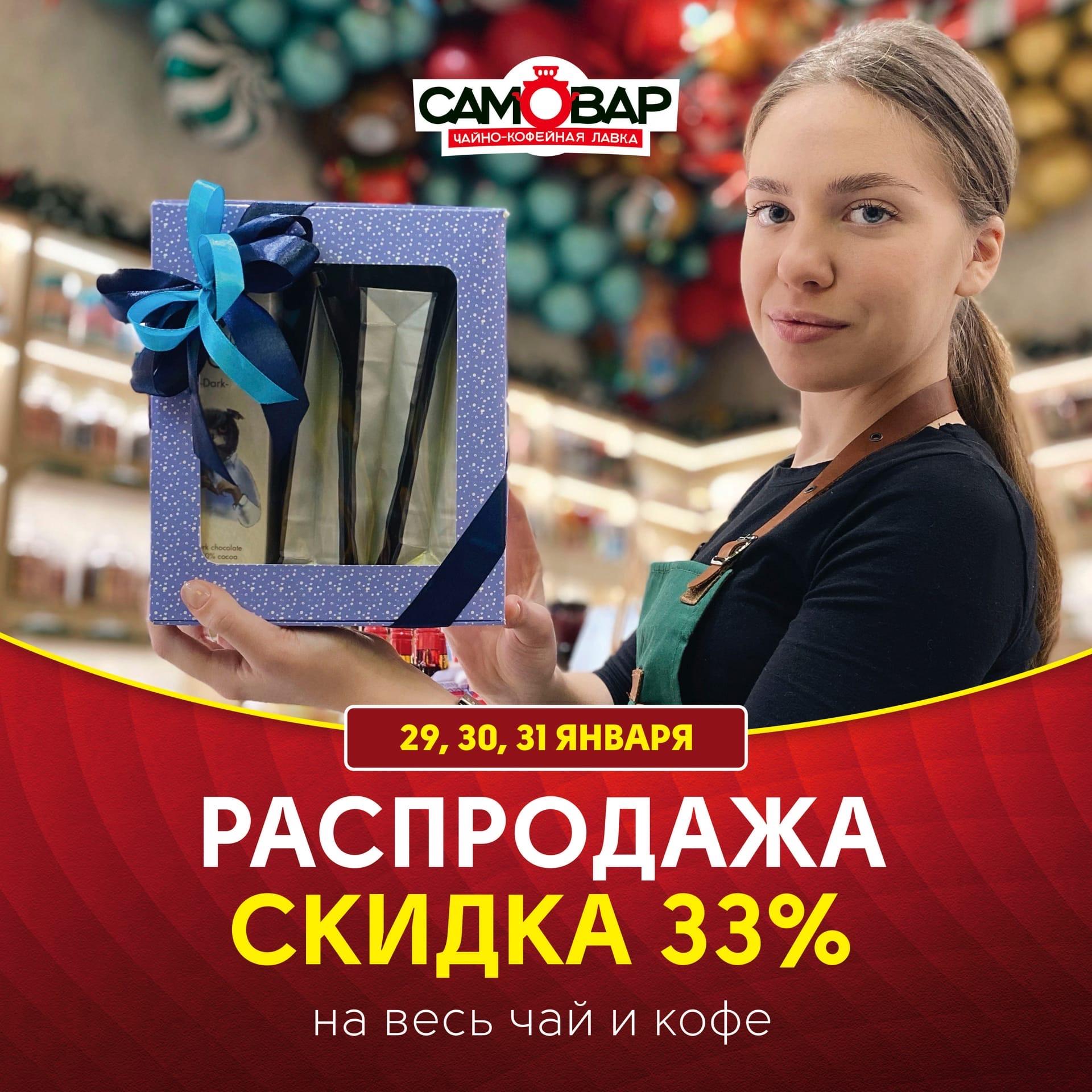 """Распродажа в """"Самоваре""""!"""