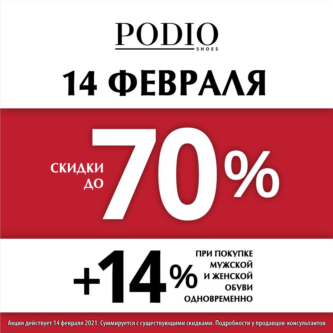 Распродажа в PODIO. Скидки до 70%!