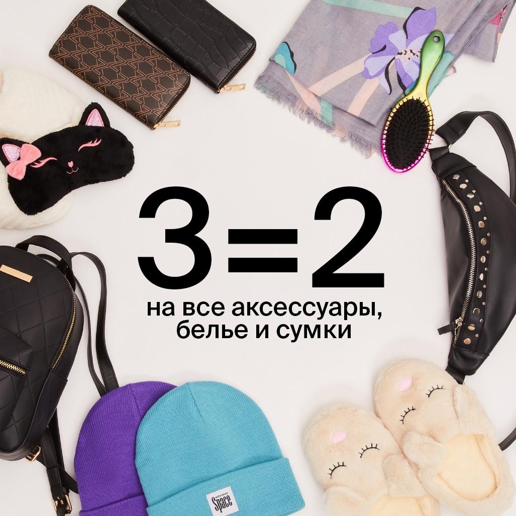 3=2 на все аксессуары, сумки и белье!