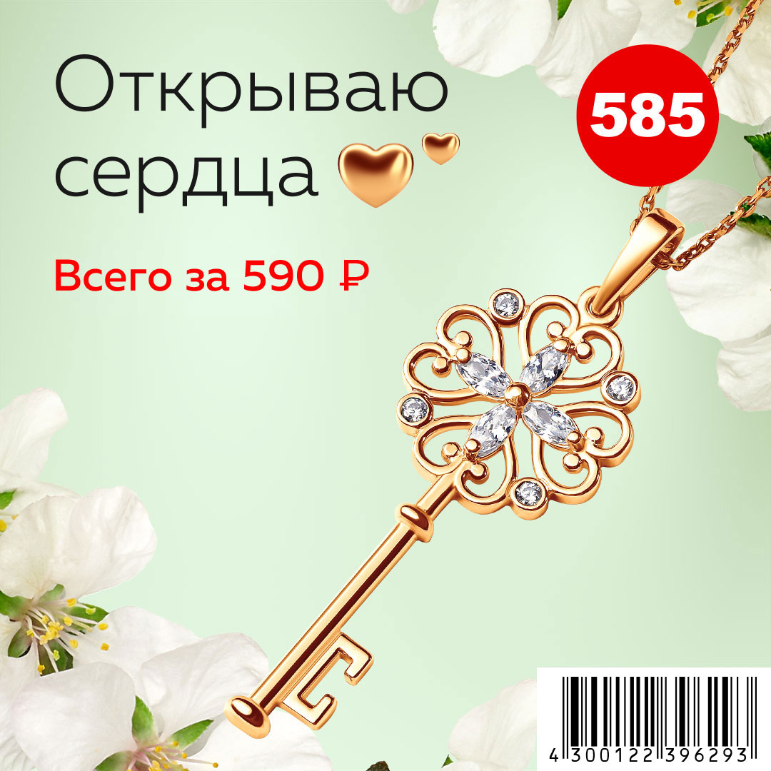 Ключик к желаниям в 585*ЗОЛОТОЙ
