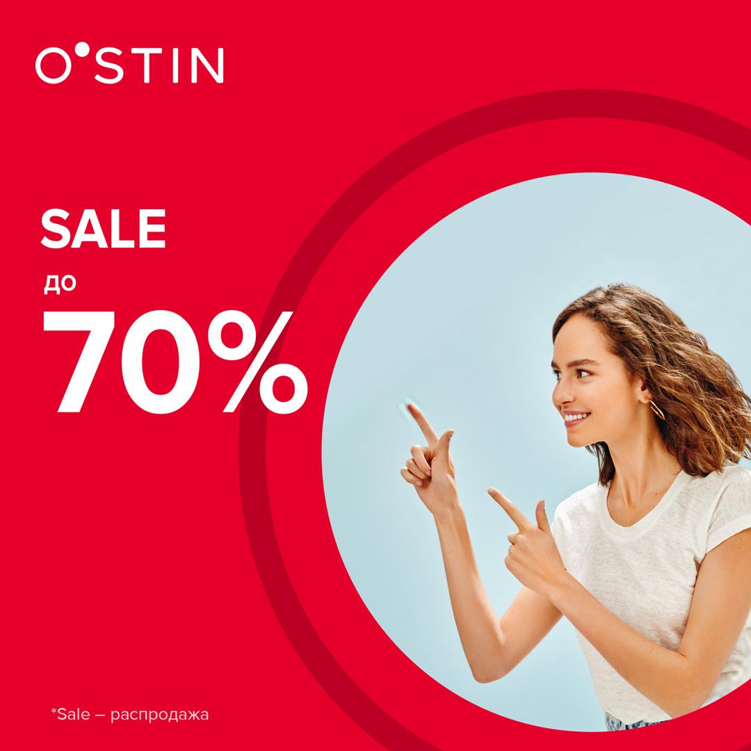 SALE до 70% в O'STIN