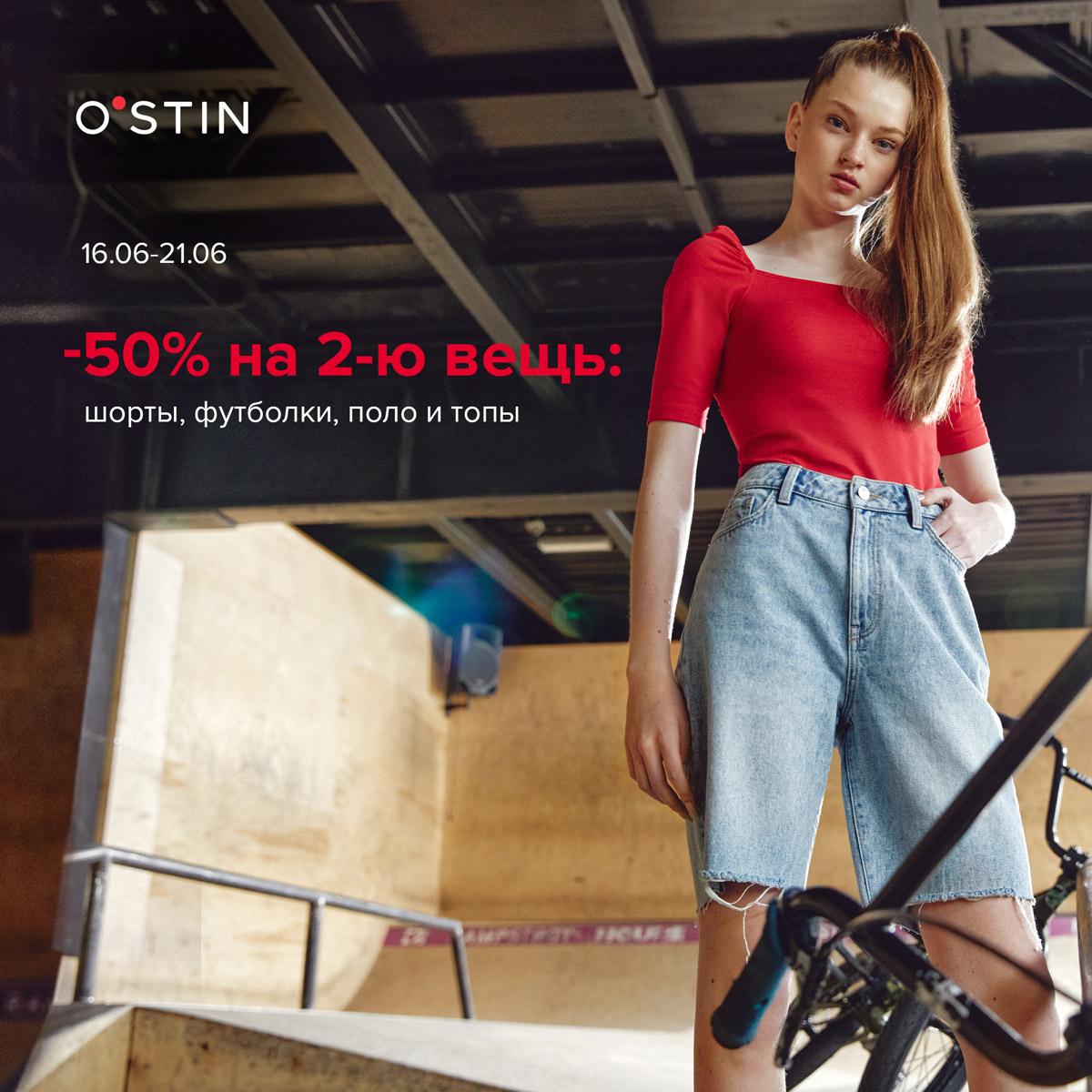 В O′STIN -  Скидка 50% на 2-ю вещь