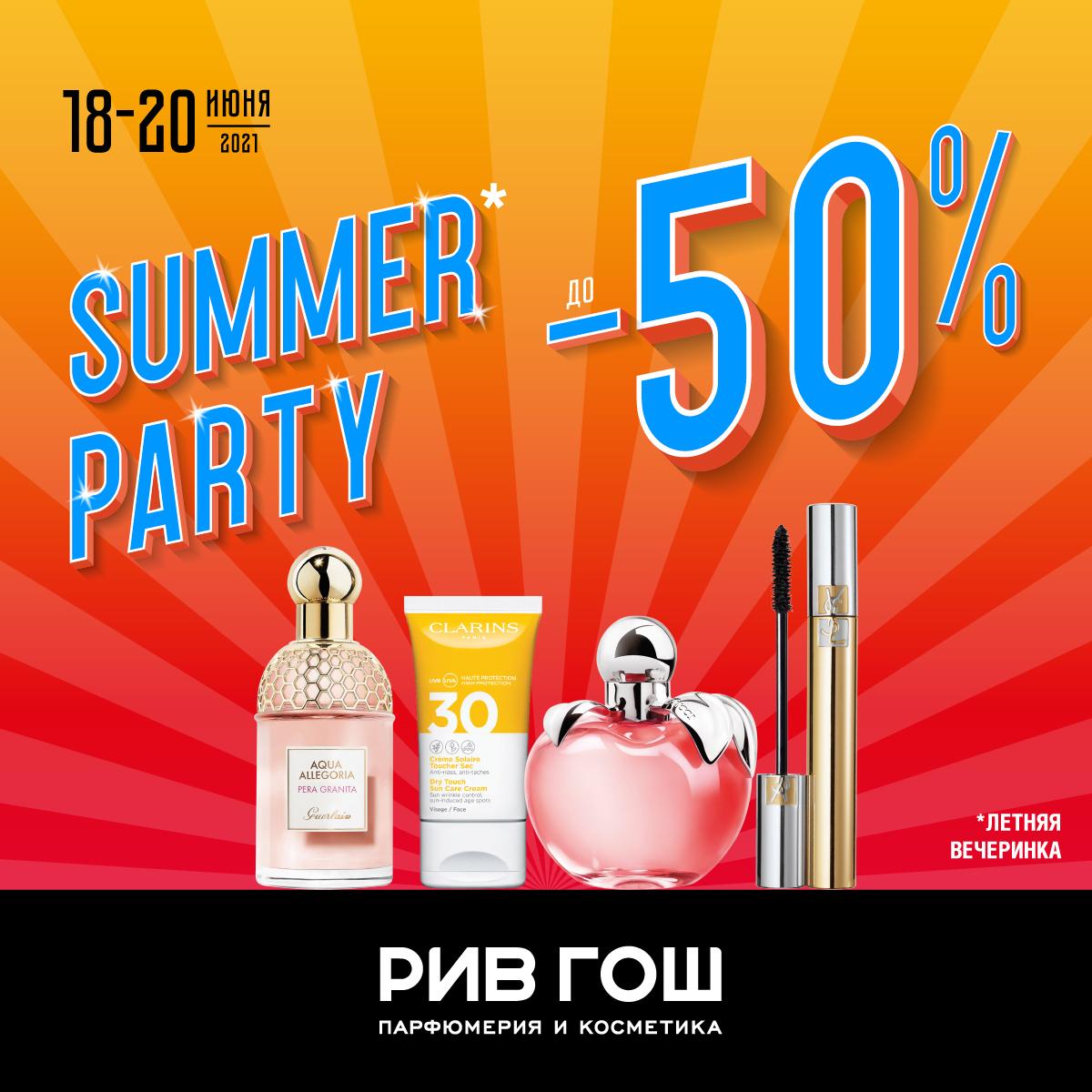 """""""SUMMER PARTY"""" в магазинах """"Рив Гош""""!"""