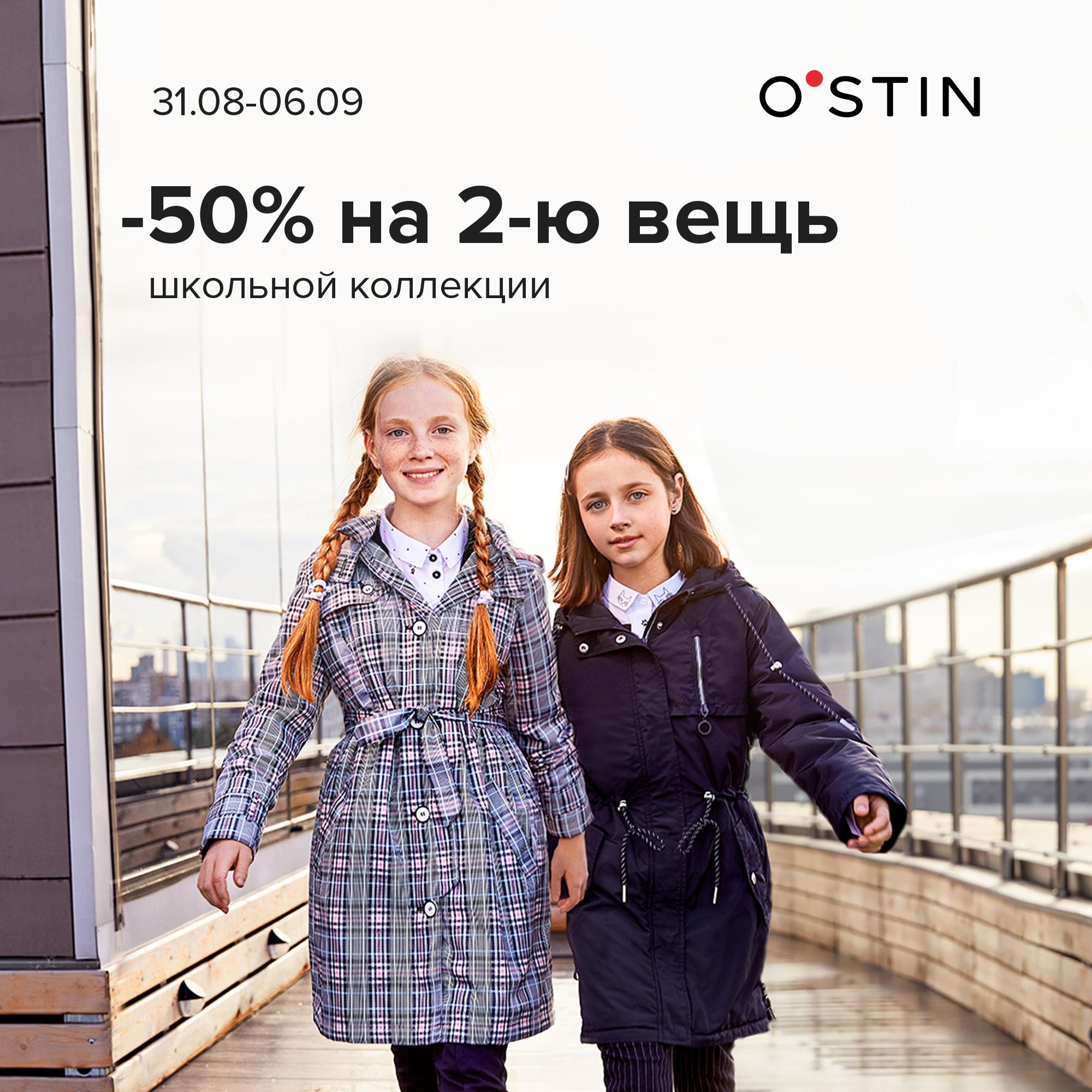 Школьная распродажа в O`STIN