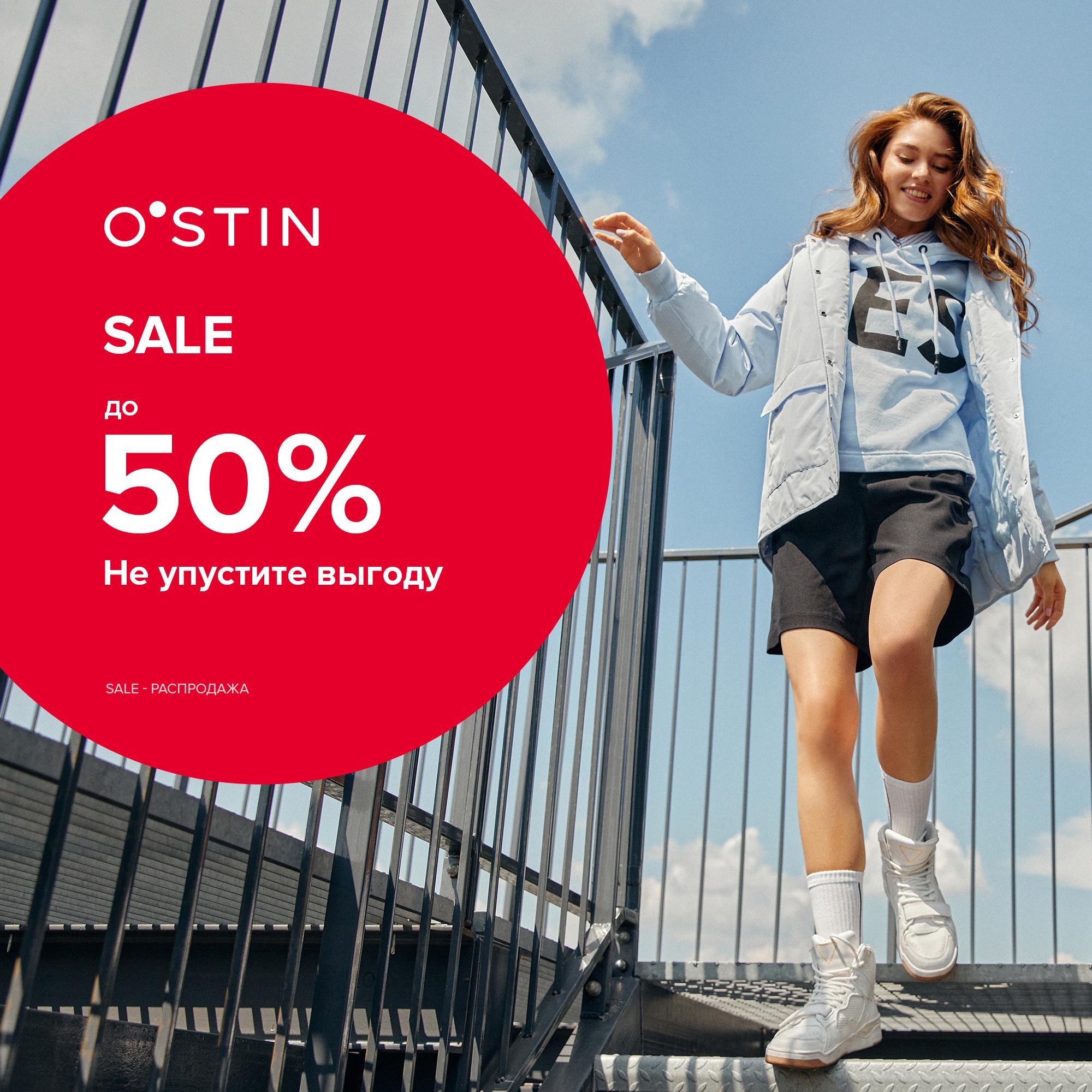 Скидки до 50% в магазине O`STIN