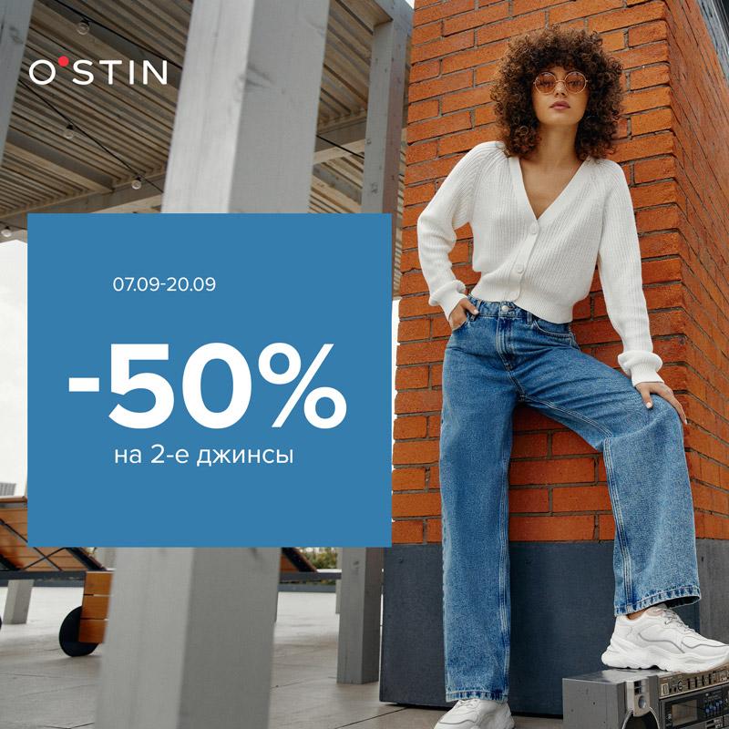 50% скидка на вторые джинсы в O′STIN