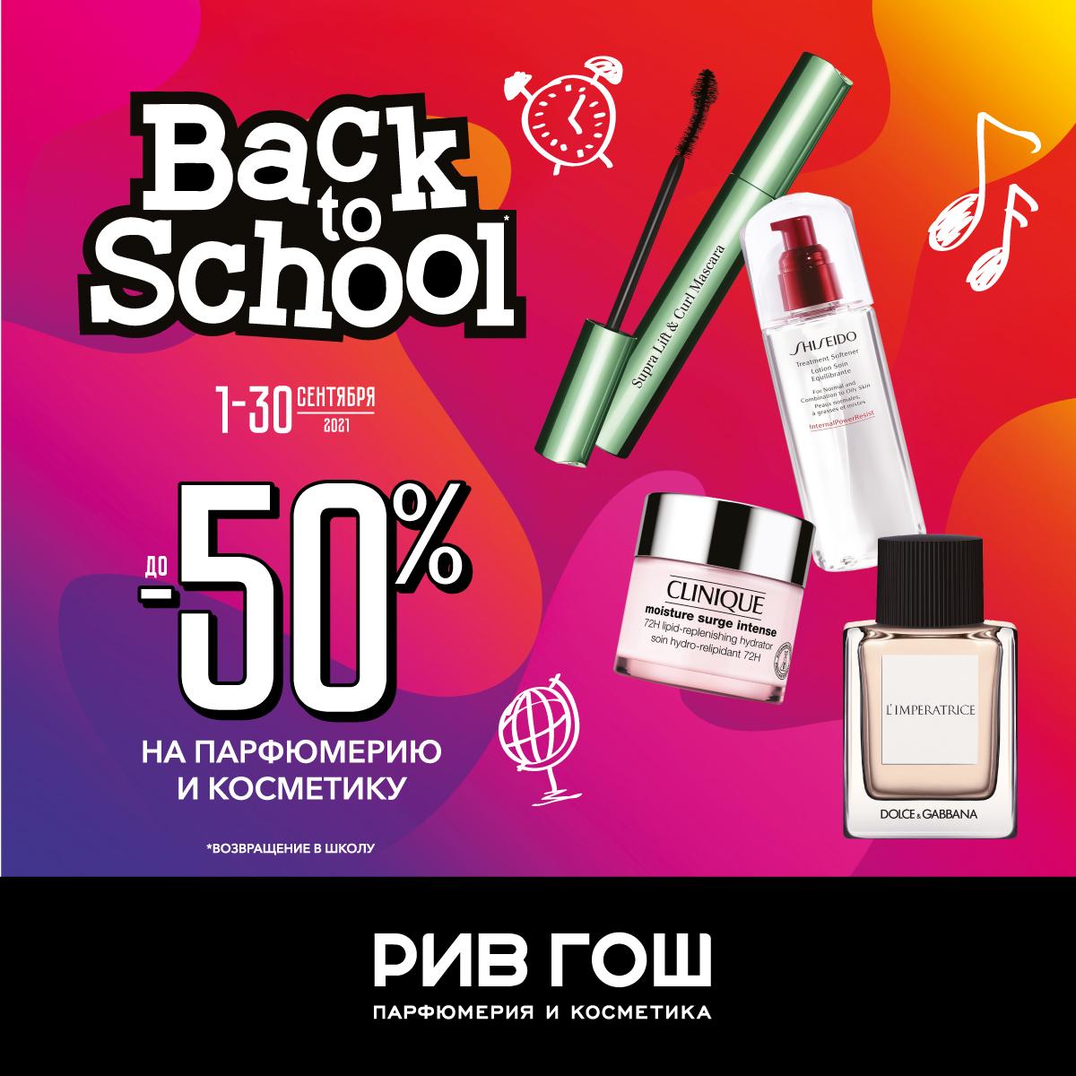 BACK TO SCHOOL РИВ ГОШ!